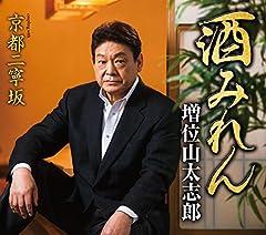 増位山太志郎「酒みれん」のジャケット画像