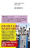 名古屋発どえりゃあ革命! (ベスト新書) 画像