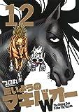 たいようのマキバオーW 12 (プレイボーイコミックス)