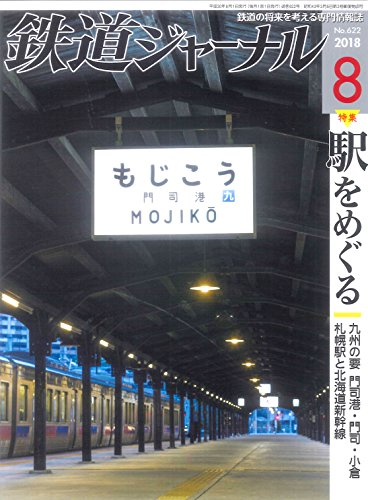 鉄道ジャーナル 2018年 08 月号 [雑誌]