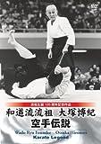 和道流開祖 大塚博紀 空手伝説 (仮) [DVD]