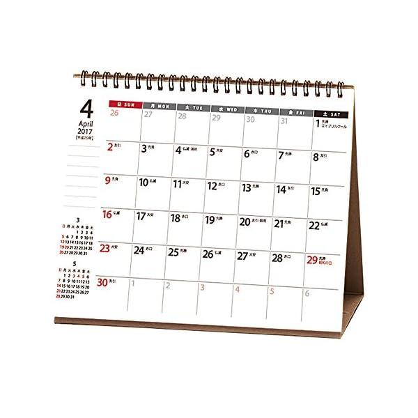 能率 カレンダー 2017年 4月始まり 卓上 ...の商品画像