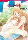 愛なき情熱 (ハーレクインコミックス)