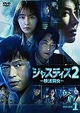 ジャスティス2-検法男女- DVD-BOX1