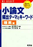 小論文頻出テーマとキーワード (理系編) (マイセレクト―受かるシリーズ)
