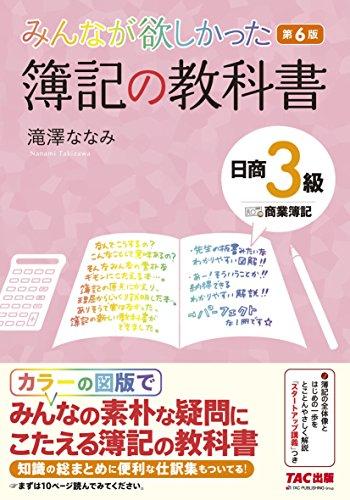 みんなが欲しかった 簿記の教科書 日商3級 商業簿記 第6版 (みんなが欲しかったシリーズ)