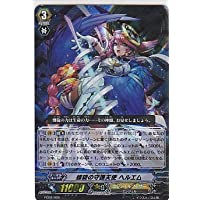 カードファイト!! ヴァンガード 螺旋の守護天使 ヘルエム/ファイターズコレクション2014/FC02-008/シングルカード