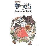 「なつぞら」のアニメーション資料集[オープニングタイトル編](小冊子)