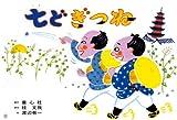 七どぎつね (紙芝居おおわらい落語劇場)