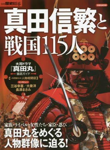 別冊歴史REAL 真田信繁と戦国115人 (洋泉社MOOK 別冊歴史REAL)