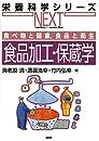 食べ物と健康,食品と衛生 食品加工・保蔵学 (栄養科学シリーズNEXT)