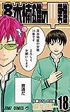 斉木楠雄のΨ難 18 (ジャンプコミックス)