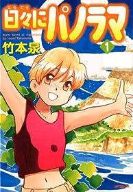 日々にパノラマ 1 (MFコミックス フラッパーシリーズ)