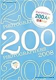 200フォトグラファーズ2008 (コマーシャル・フォト・シリーズ)