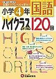 小学4年 国語 ハイクラスドリル: 1日1ページで全国トップレベルの学力!