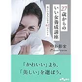 27歳からのいい女養成講座 (だいわ文庫)