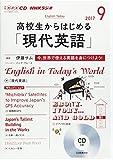 NHK ラジオ 高校生からはじめる「現代英語」