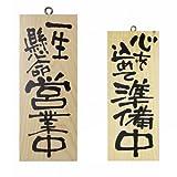 手書き風筆文字 木製サイン看板 「一生懸命営業中/心を込めて準備中」 両面(W10cm×H25cm/木目)