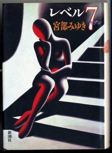 レベル7(セブン) (新潮ミステリー倶楽部)