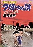 三丁目の夕日 夕焼けの詩(2) (ビッグコミックス)