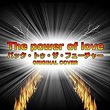 バック・トゥ・ザ・フューチャー The Power of Love ORIGINAL COVER