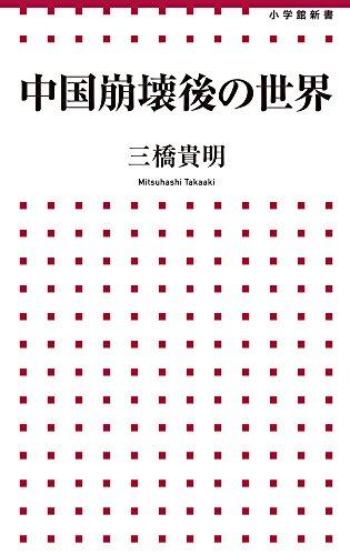 中国崩壊後の世界 (小学館新書)の詳細を見る