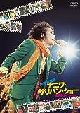 忌野清志郎 ナニワ・サリバン・ショー ~感度サイコー!!!~ DVD[DVD]
