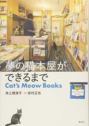 夢の猫本屋ができるまで Cat's Meow Booksの詳細を見る