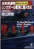 シンガポール軍港に潜入せよ―海軍愚連隊・昭和十六年九月 (光文社文庫)