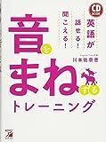 CD BOOK 英語が話せる!  聞こえる!  音をまねするトレーニング (アスカカルチャー)
