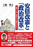 安倍改憲と「政治改革」~【解釈・立法・96条先行】改憲のカラクリ