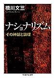 ナショナリズム ──その神話と論理 (ちくま学芸文庫)