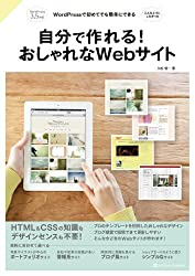 自分で作れる!おしゃれなWebサイト WordPressで初めてでも簡単にできる