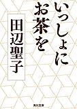いっしょにお茶を (角川文庫)
