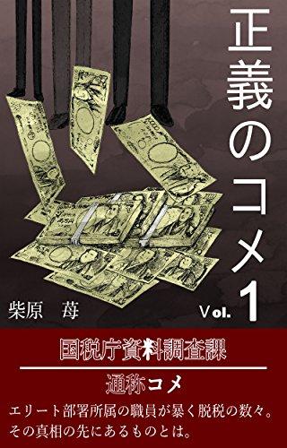 正義のコメ1 (経済・社会小説)