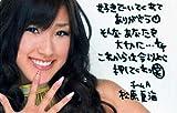AKB48希少限定美品メッセージ入推し認定証 松原夏海