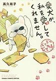 「愛犬が、私を愛してくれません。どてどてどてちん!」/高久尚子