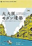 大大阪モダン建築 輝きの原点。大阪モダンストリートを歩く。