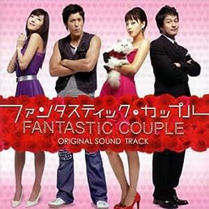 ファンタスティックカップル オリジナル・サウンドトラック