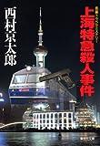 上海特急殺人事件 十津川警部 (集英社文庫)