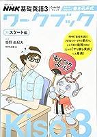 NHK基礎英語3 Can-doチェック サクッとおさらい! 書き込み式ワークブック スタート編 (語学シリーズ)