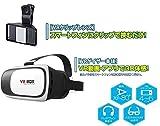 【スマホ スマートフォン用 VR BOX / ゴーグル&VR クリップレンズセット VRゲイザー】 スマホ スマートフォン用 VR BOX ゴーグル 3D撮影レンズセット 3Dメガネ 3Dクリップレンズ iPhone / Android 対応