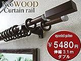 モダン 木目装飾 カーテンレール 3.1mダブル伸縮タイプ ウォールナット色