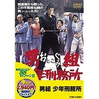 <東映55キャンペーン第12弾>男組 少年刑務所【DVD】