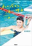 私が今日も、泳ぐ理由 パラスイマー 一ノ瀬メイ (スポーツノンフィクション)