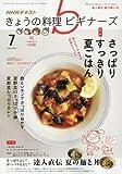 NHKきょうの料理ビギナーズ 2016年7月号 [雑誌] (NHKテキスト)