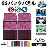 96 ピース 紫の Super Dash 防音断熱音消音アコースティックパネル 300 x 300 mm SD1093