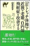 「目トレッチ体操」で近視や老眼、白内障、飛蚊症を改善する (らくらく健康シリーズ)
