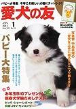 愛犬の友 2011年 01月号 [雑誌]
