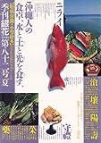 季刊銀花1990夏82号